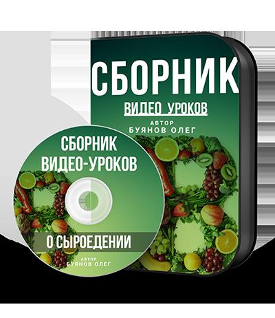 Видео-курсы Буянова Олега по Сыроедению