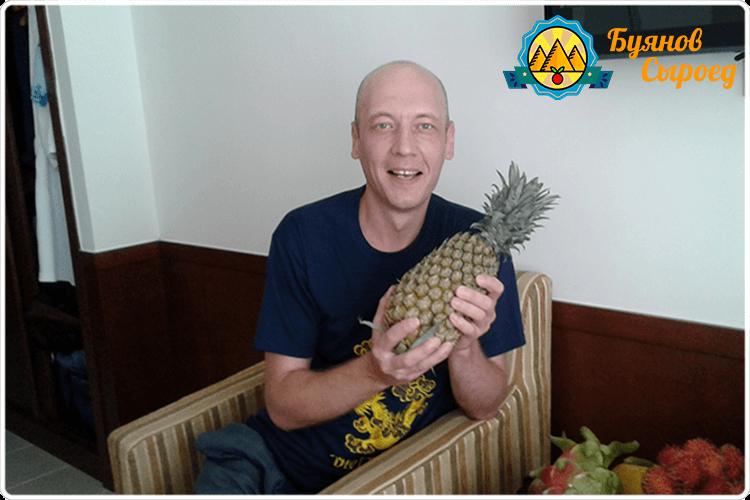 буянов олег с ананасом