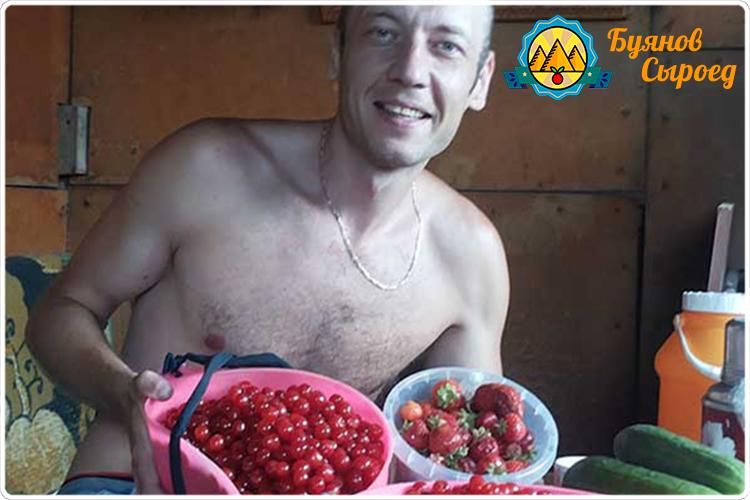 буянов олег с ягодой