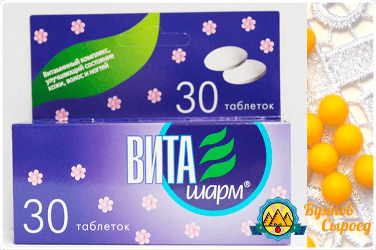 витамины виташарм